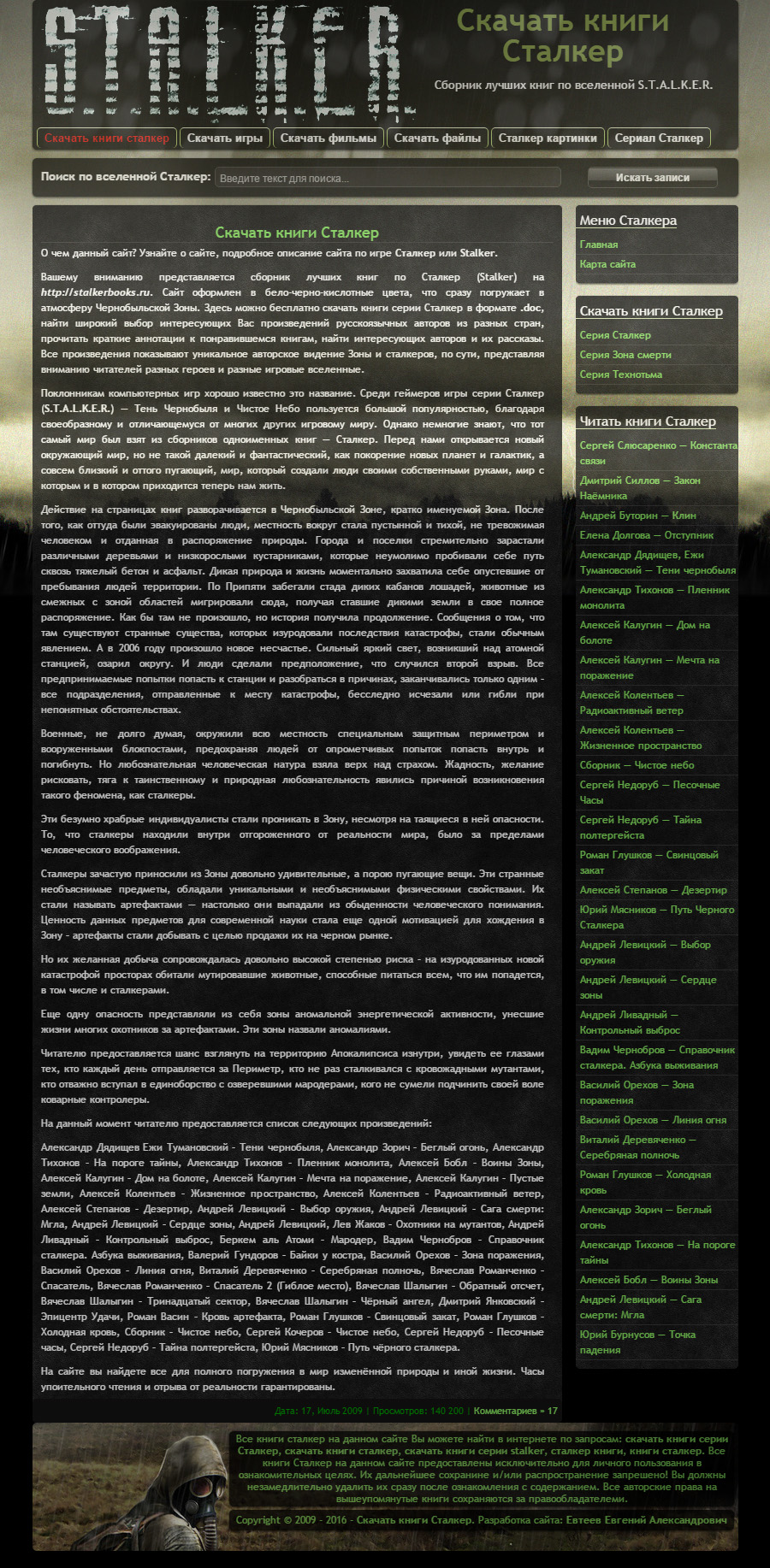 S.T.A.L.K.E.R - Книгарня - книги в форматах fb2, txt, epub скачать бесплатно библиотека - www.poegosledam.ru