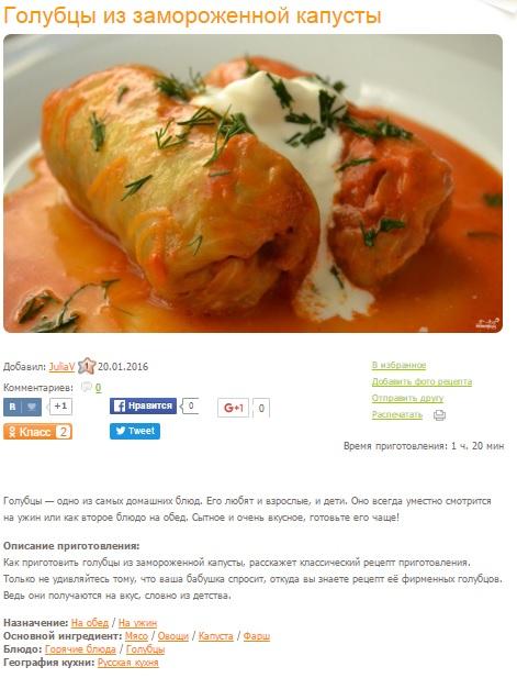 Замороженная капуста на зиму рецепт с фото - 1000.menu