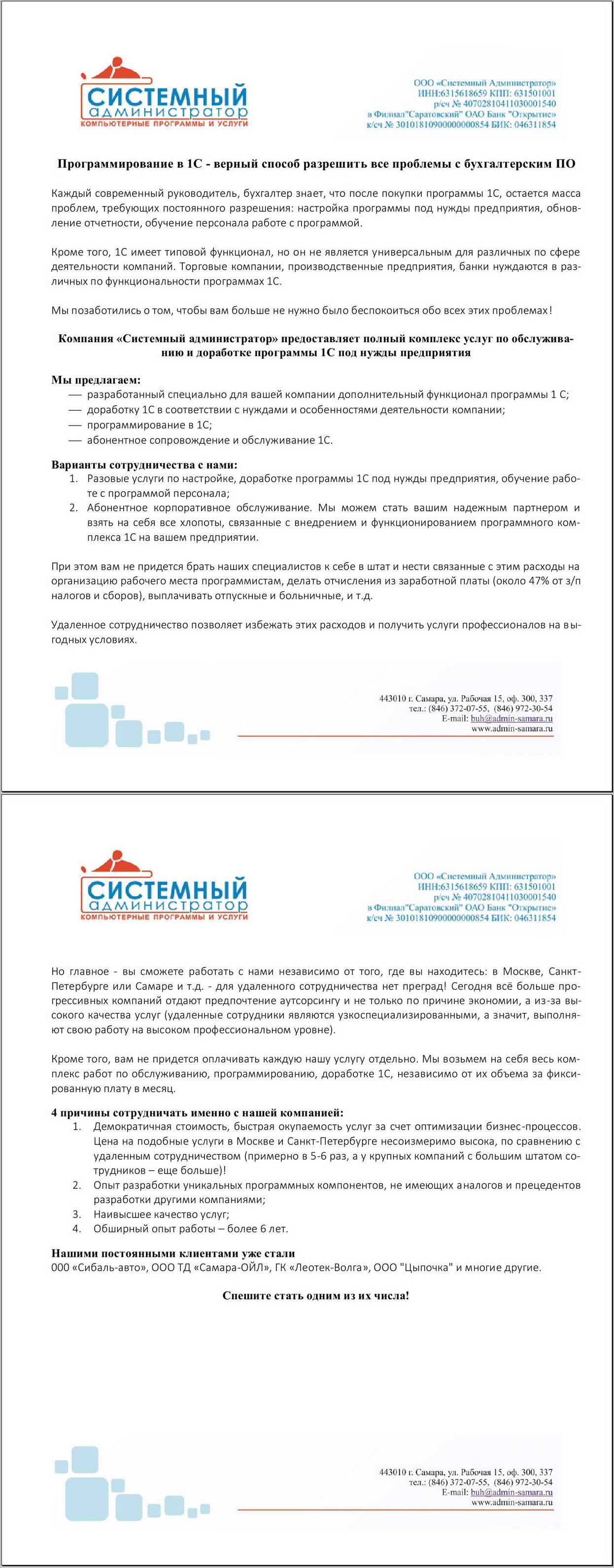Коммерческое предложение на обслуживание по 1с 1с бухгалтерия для украины обновление