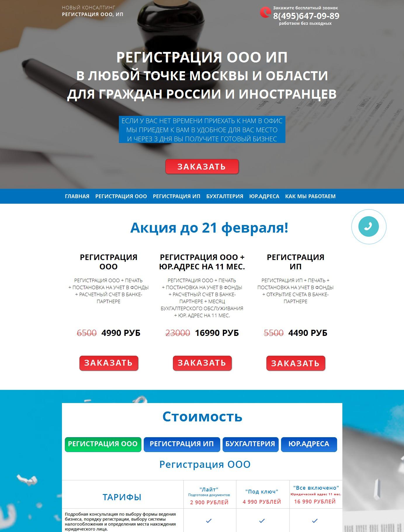 Стоимость регистрации ооо в москве Нет