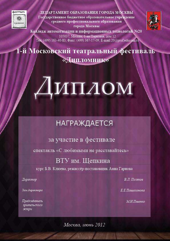 Диплом театральный фестиваль Фрилансер cosss Ксения coss s  Диплом театральный фестиваль