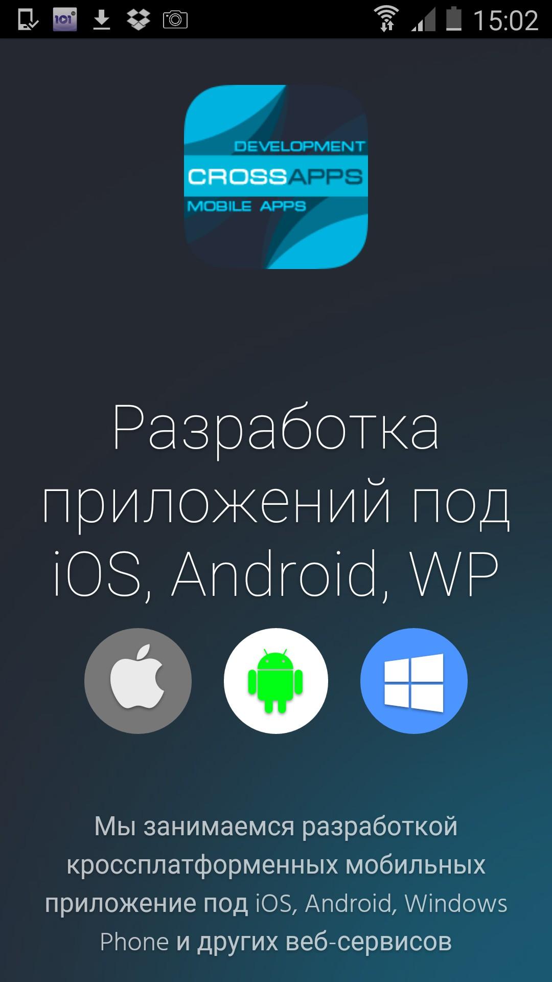 скачать android разработка приложений для чайников