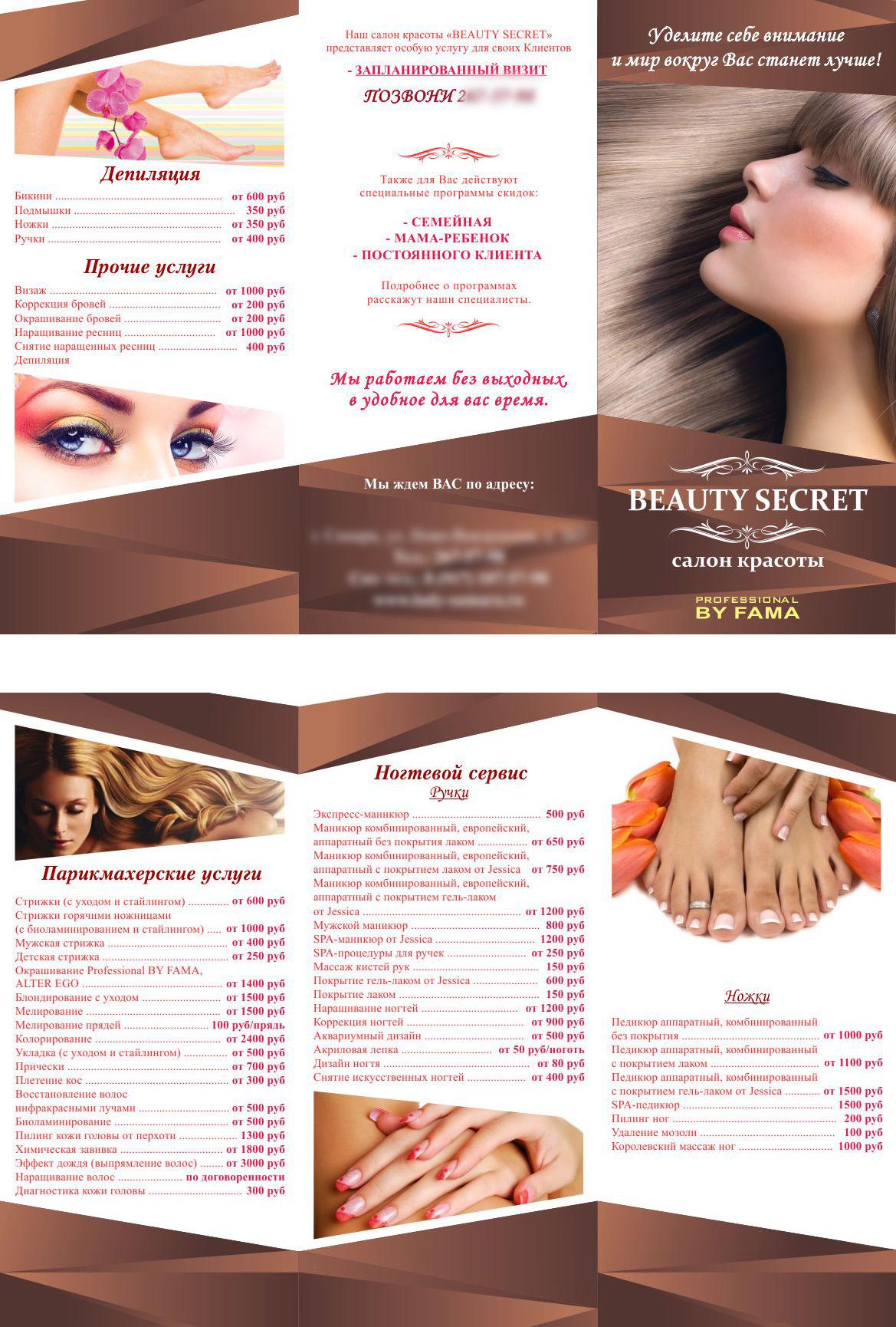Реклама для клиентов в салонах красоты 194