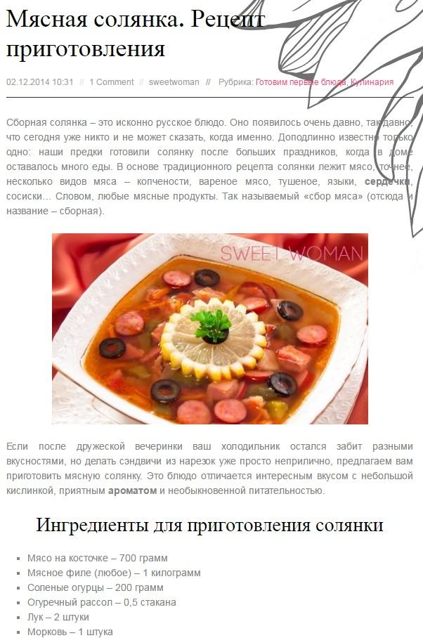 Пошаговые рецепты приготовления сборной солянки