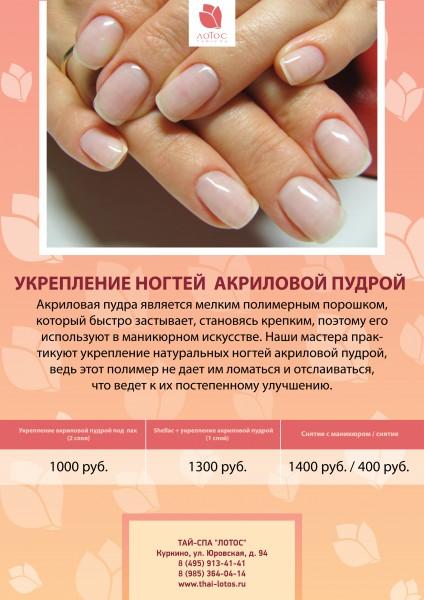 Укрепление ногтей акриловой пудрой дома