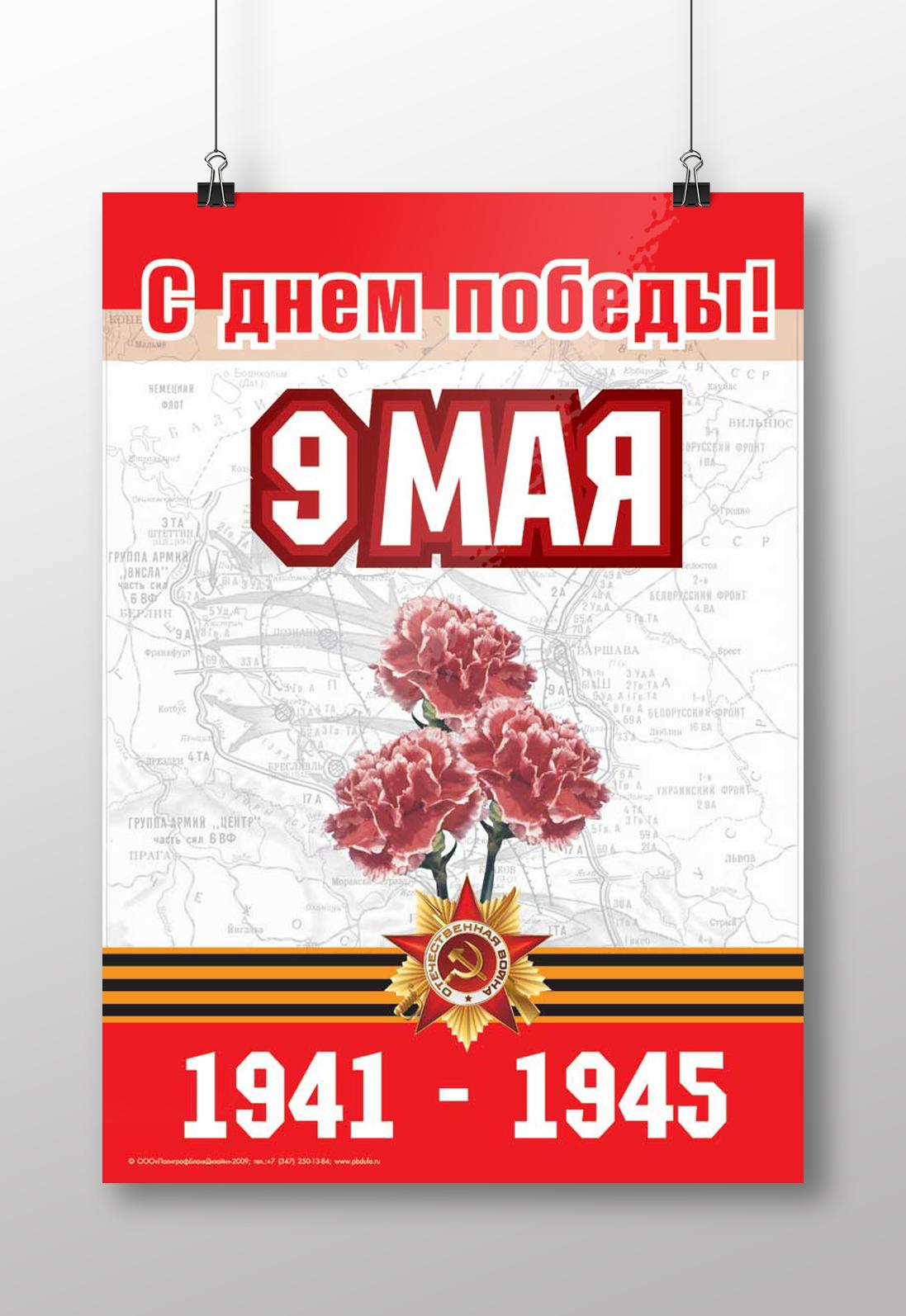 Фото плакатов 9 мая