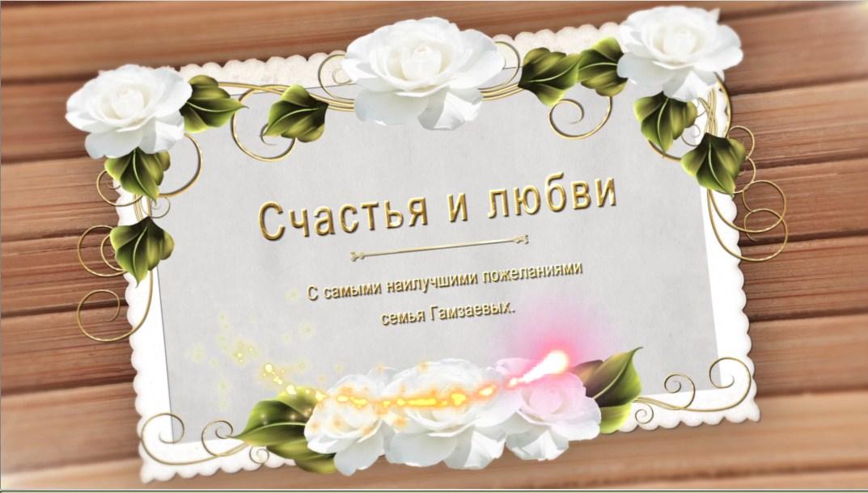 Поздравление с днем свадьбы в прозе краткое