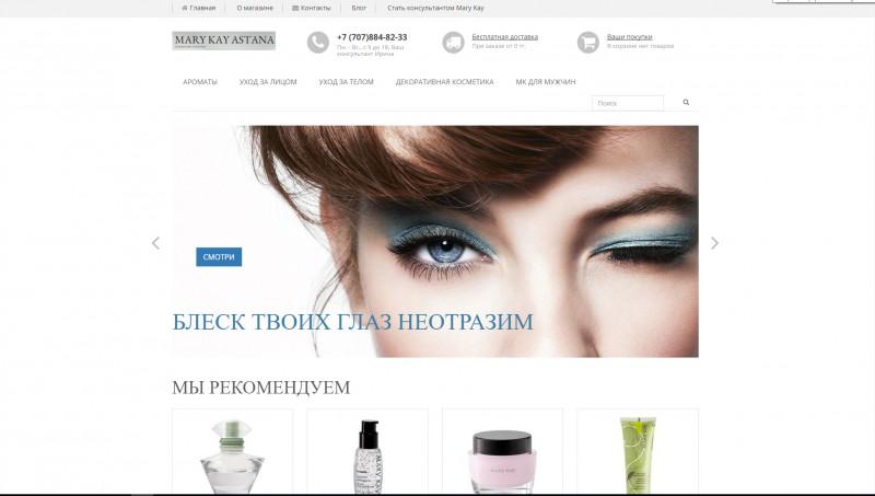 Астана интернет магазин косметики