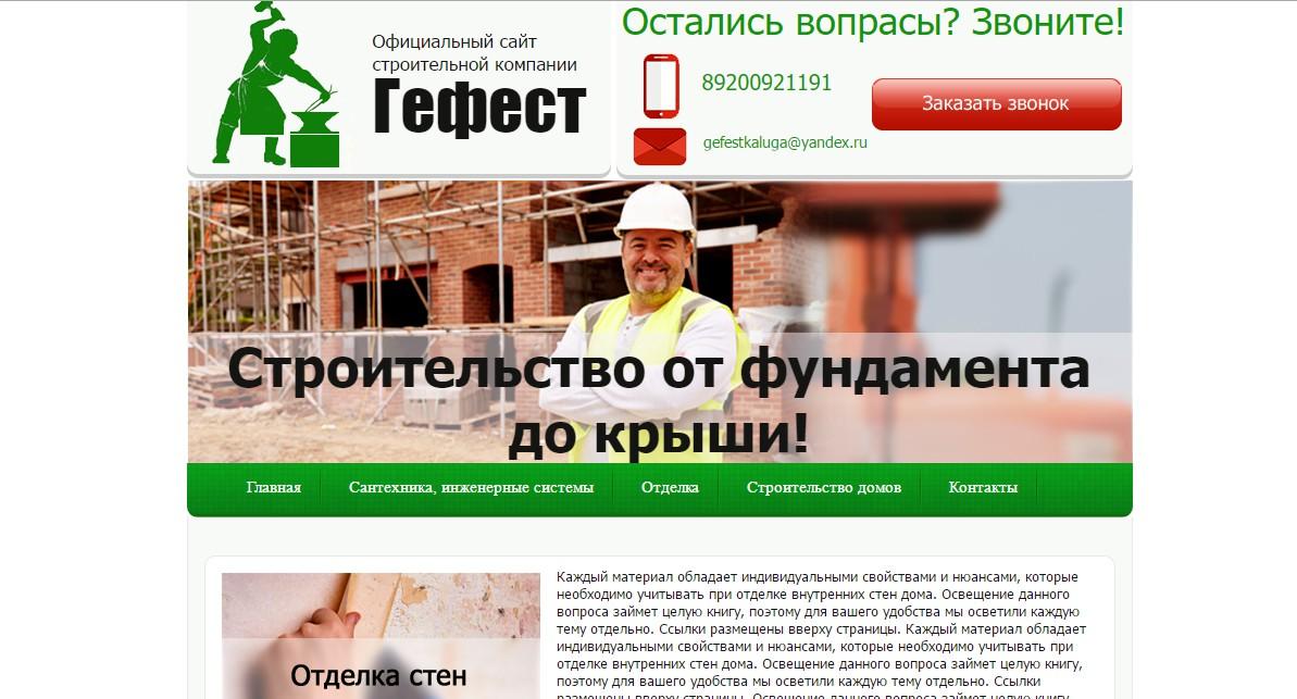 Строительные гипермаркеты в Москве  адреса на карте