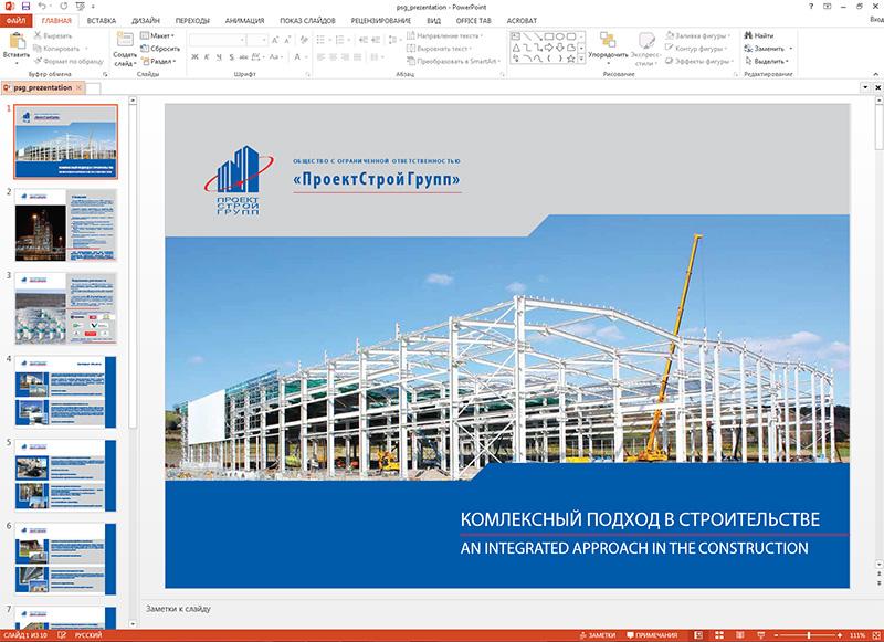 Промышленно строительная компания пикс владар», строительная компания г.Ижевск