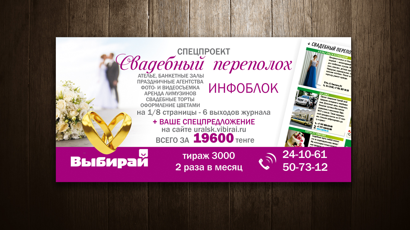 Как сделать рекламную листовку самому фото