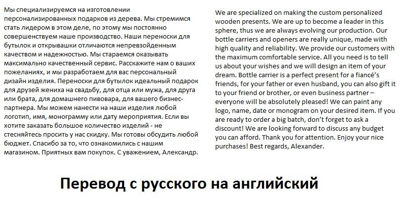 как перевести текст с русского на английский - фото 5