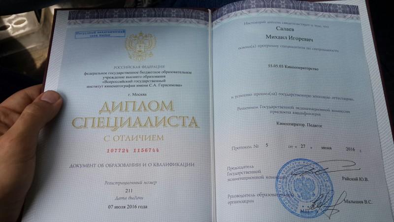 Красный диплом кинооператора ВГИК Фрилансер Михаил Салаев  Красный диплом кинооператора ВГИК