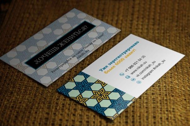 Личные мужские визитки для знакомств