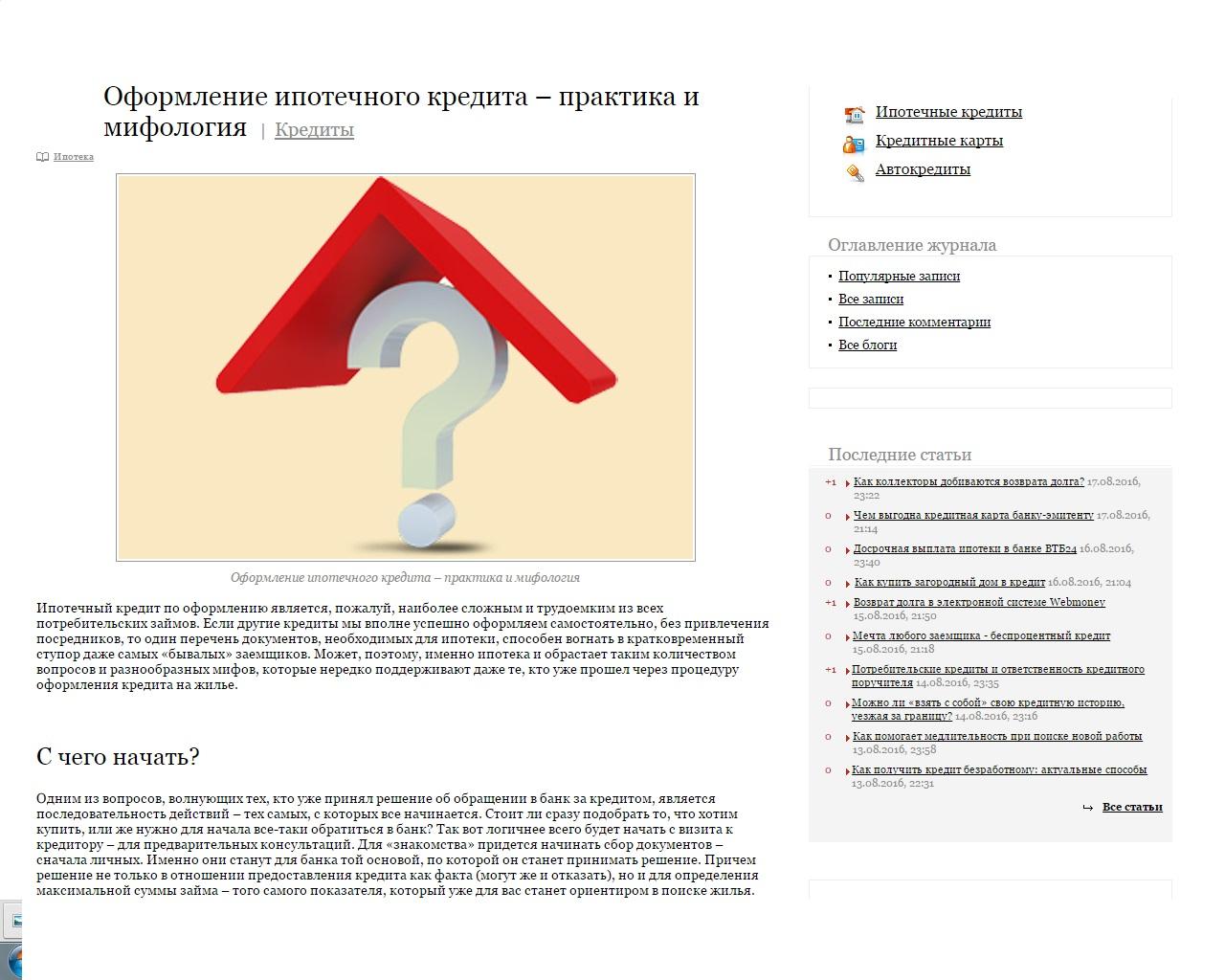 практика ипотеки в россии прочее той
