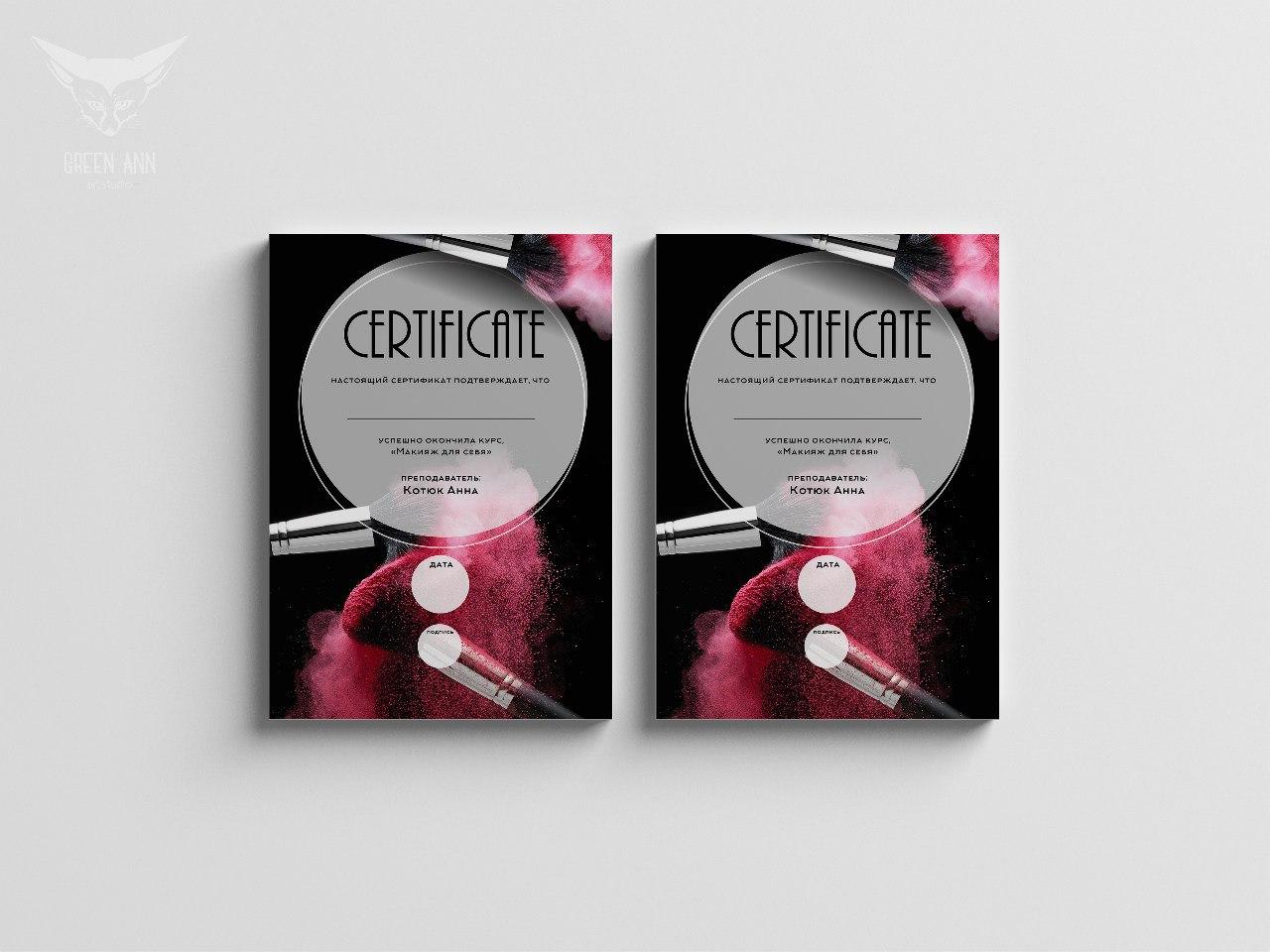 Как сделать сертификат на косметику