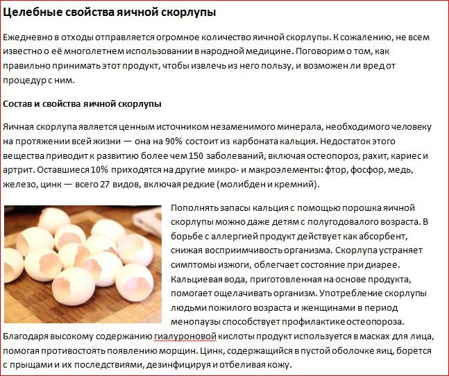 Как принимать яичную скорлупу беременным 97