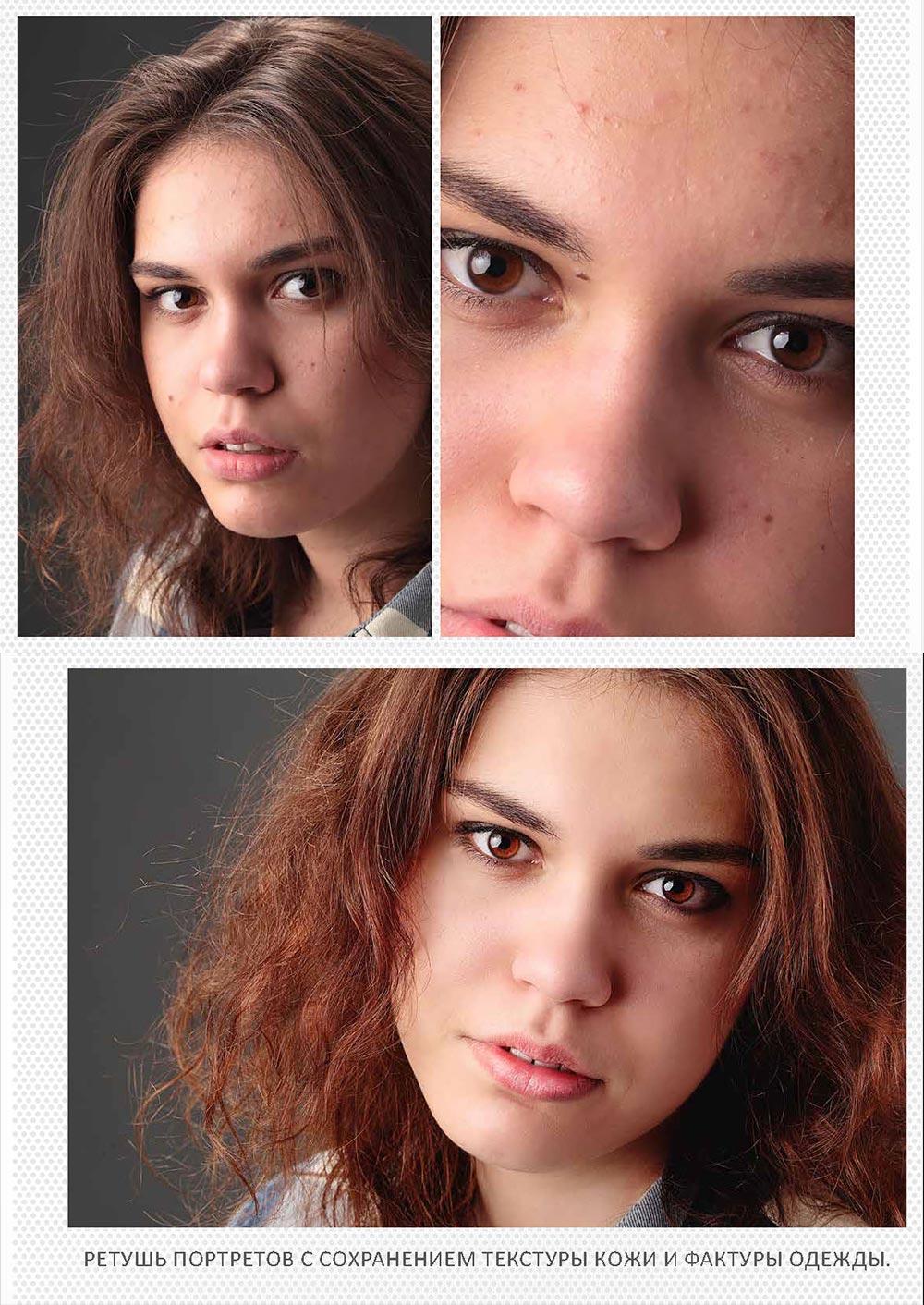 Как научиться делать ретушь на фото