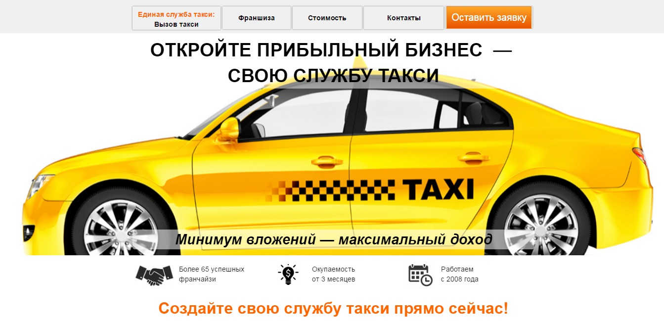 Как открыть таксопарк в москве всегда узнаем