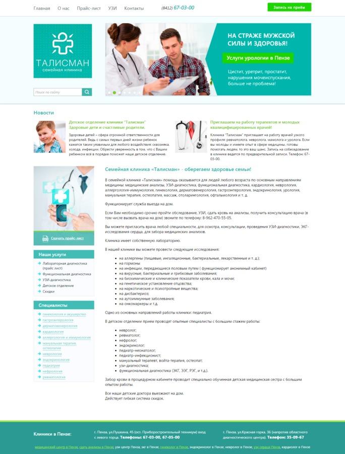 Пенза центр мужского здоровья сайт