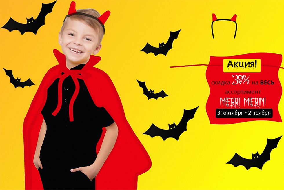 Хэллоуин костюм для мальчика