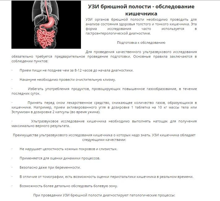 Правила подготовки к узи органов брюшной полости