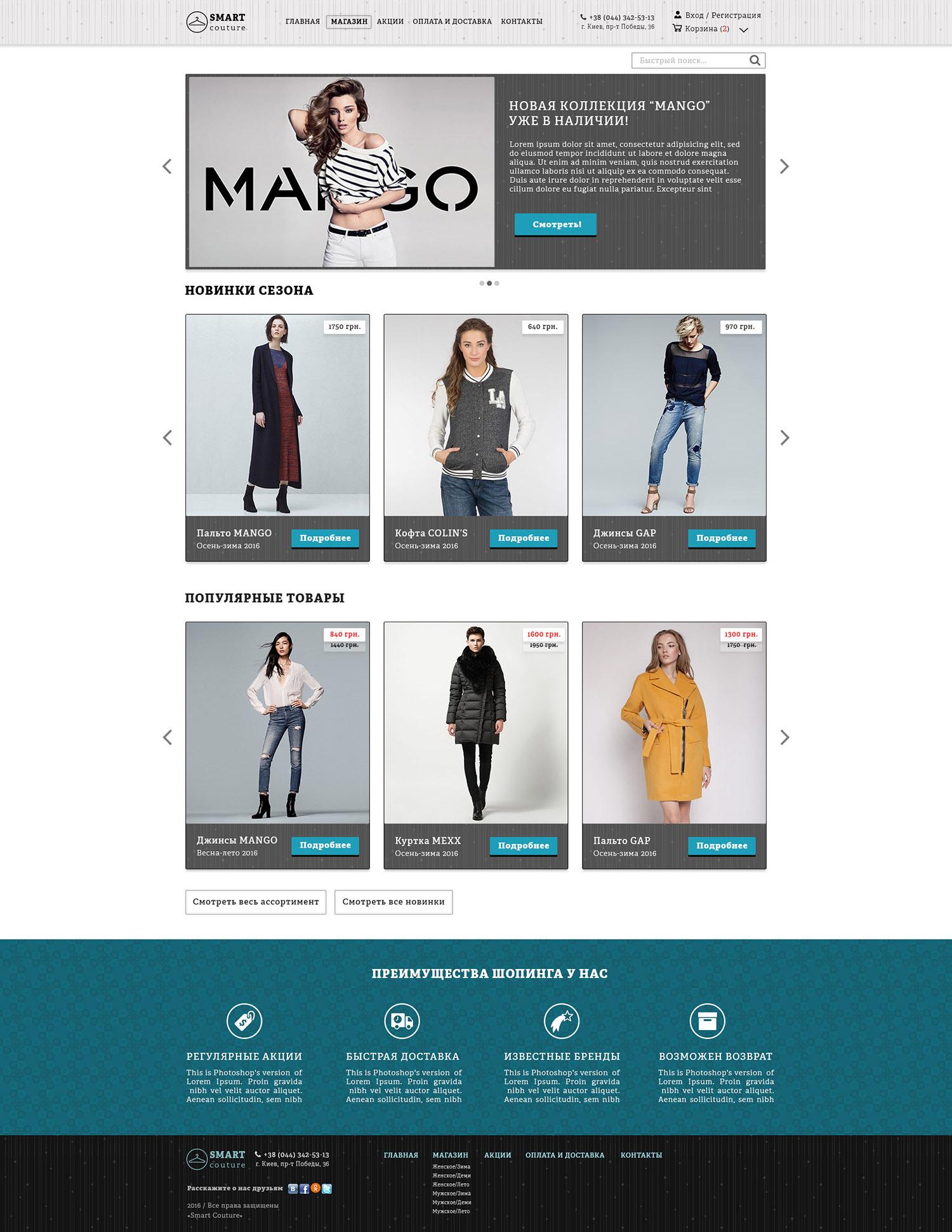 Сайт Брендовой Одежды Доставка