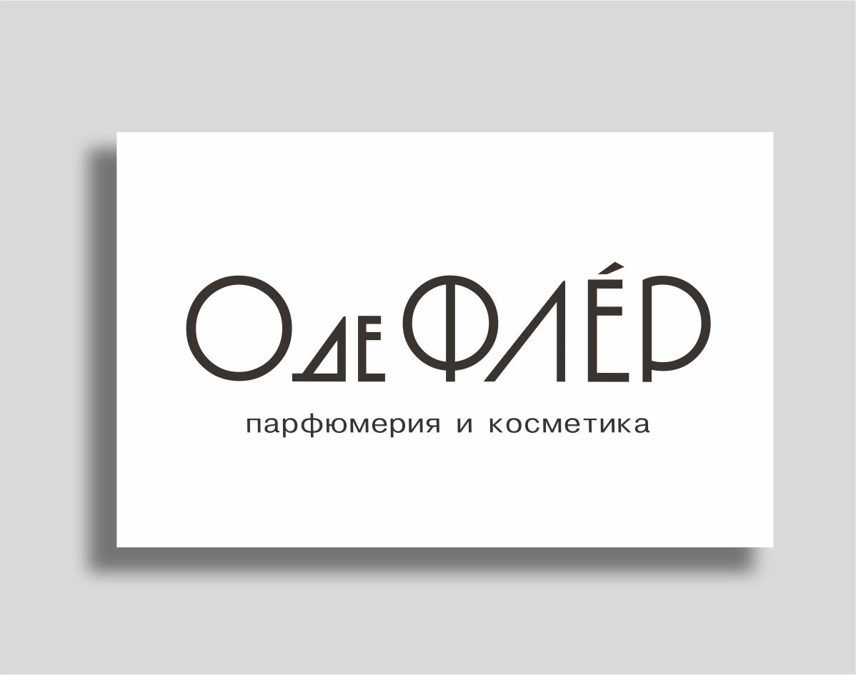 презентация магазинов парфюмерия и косметики