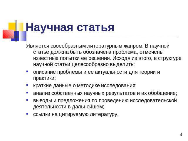Перевод научной статьи - Фрилансер Анастасия Шевчук Nastia-spb - Портфолио