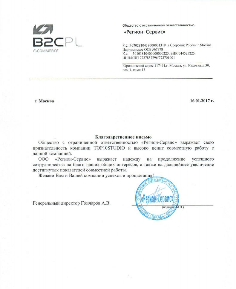 Отзыв от Business2call.ru