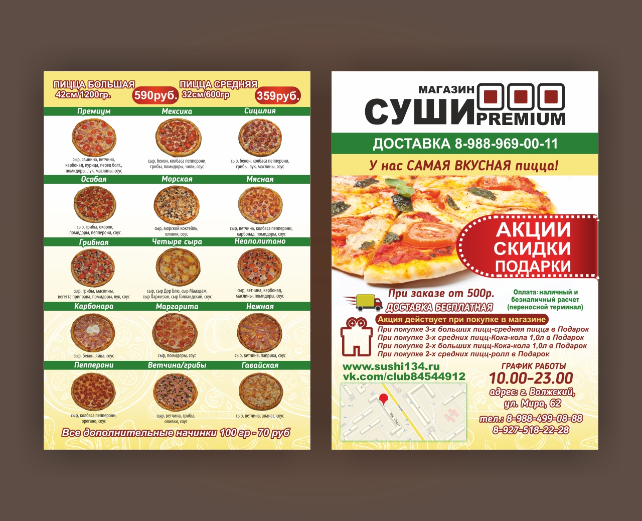 круглосуточная доставка пицы в костроме бренды предлагают