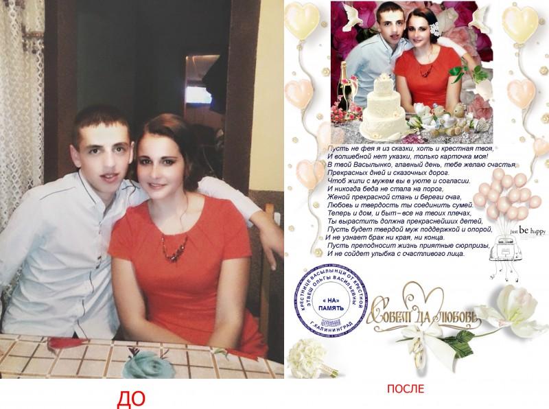 Со свадьбой поздравления от крестного 22