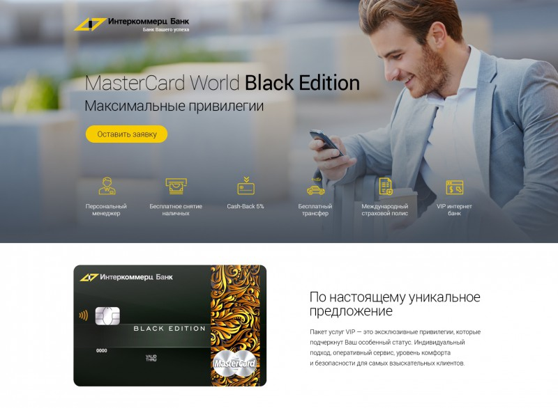 Master Card Black Edition