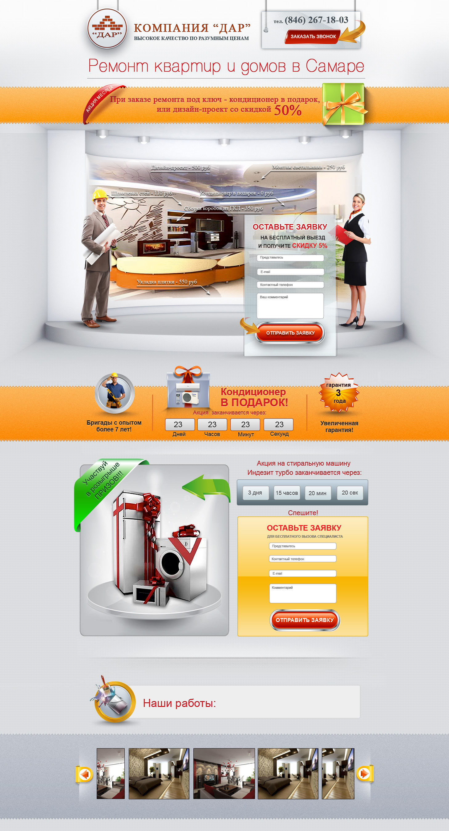 Сайт по ремонту и дизайну квартир