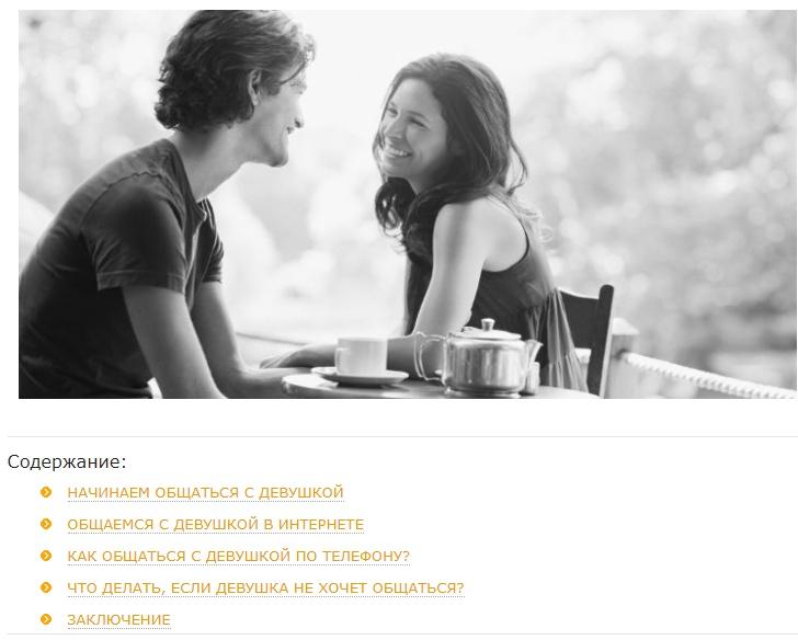 О чем начинать разговор при знакомстве с девушкой в интернете