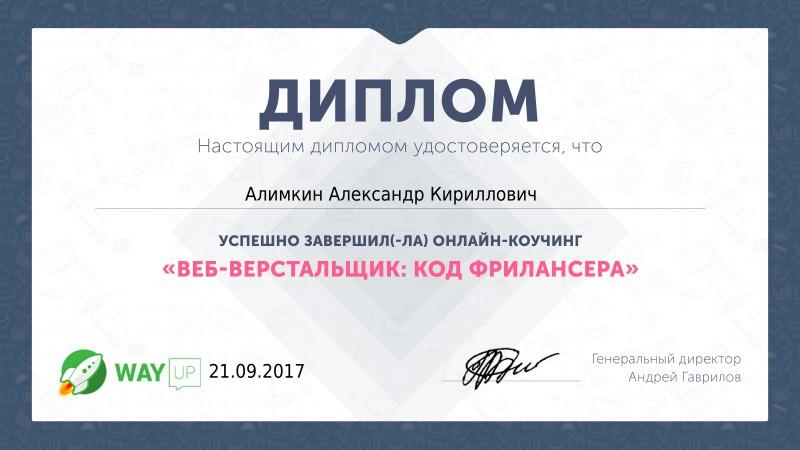 Диплом об окончании курсов по верстке Фрилансер Александр  Диплом об окончании курсов по верстке