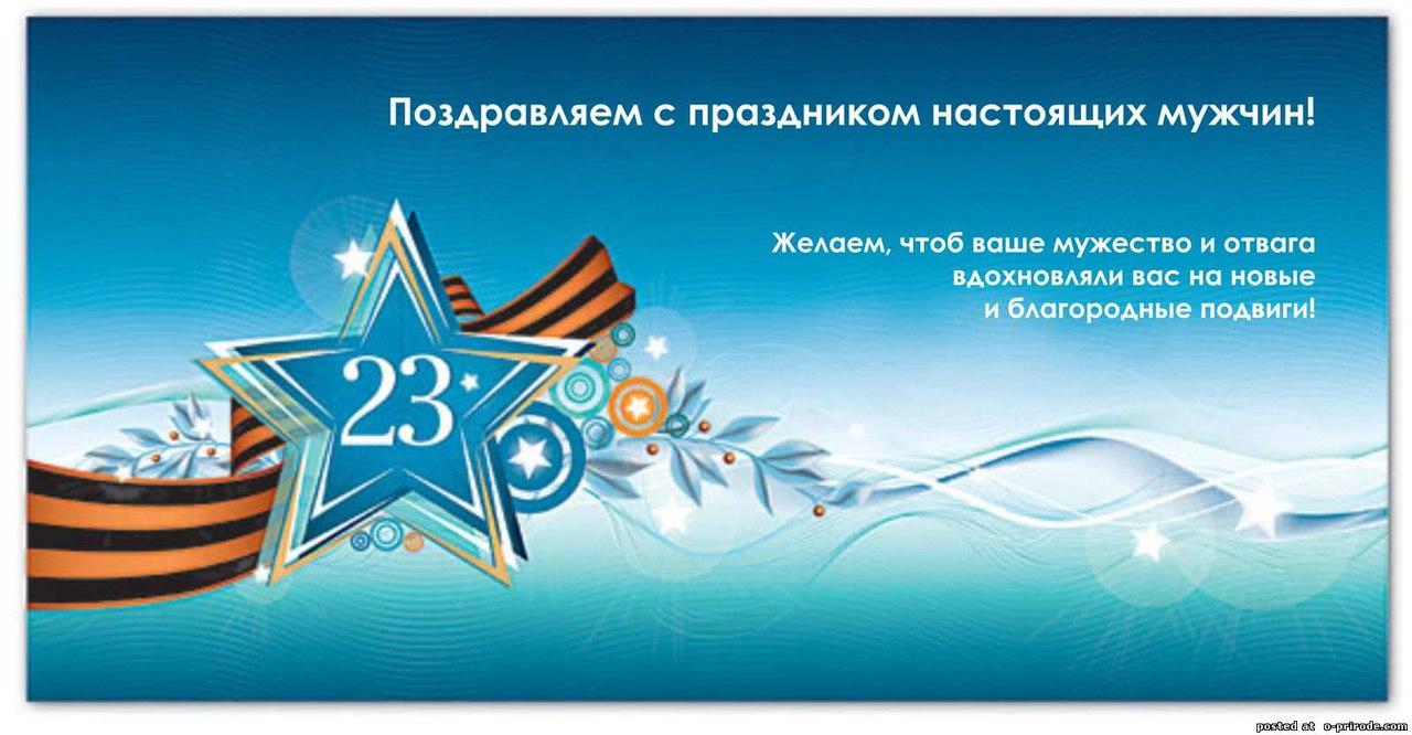 ❶С днем 23 февраля|Новый сценарий на 23 февраля|Поздравление с 23 февраля,Днем Free Den' Zashitnika Otechestva eCards | Greetings|Поздравление с 23 февраля — Днем защитника Отечества в стихах|}