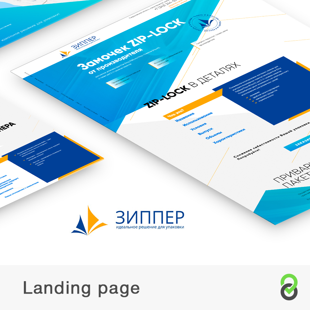 landing page zipper производство zip замочков Фрилансер mikhail