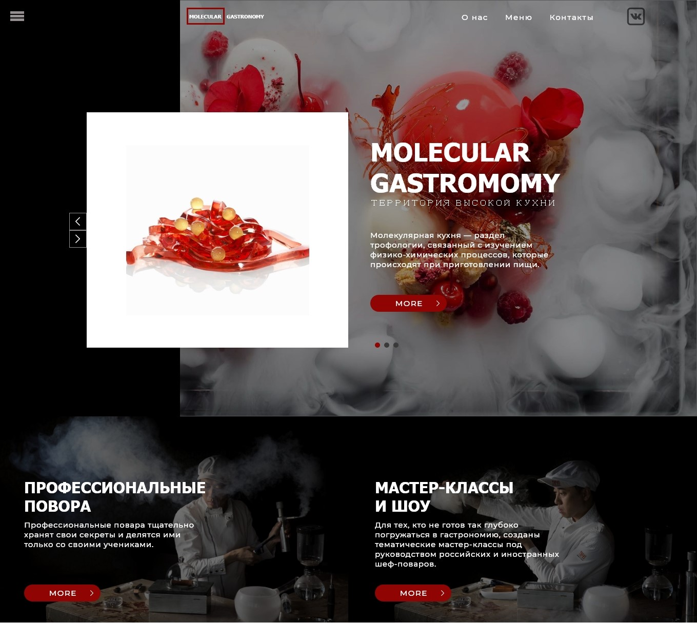 aim of molecular gastronomy media essay First, i will define molecular gastronomy, because there is still much confusion in the media about the true meaning of this term, in part because of mistakes nicholas kurti and i made when we created the discipline in 1988.