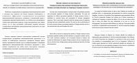 Фрилансер Ирина Дени irina denis Портфолио Ювелирный перевод  Аннотация к диплому Экономика