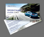 Приглашения на презентацию автомобиля