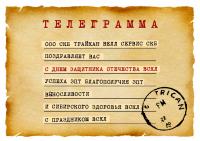 ❶Телеграмма с 23 февраля|Поздравление 23 февраля прикольные|Стена | ВКонтакте|Telegram Sticker 23 февраля #015|}
