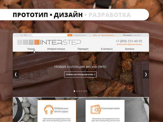 Проектирование и дизайн веб сайтов