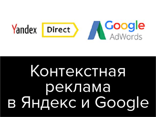 Яндекс моя реклама работа к реклама на современный товаров