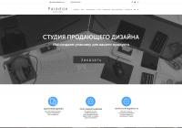 Продающий дизайн интернет магазин