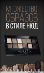 Maybelline New York (Nudes)