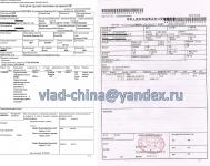 экспортная декларация китай образец
