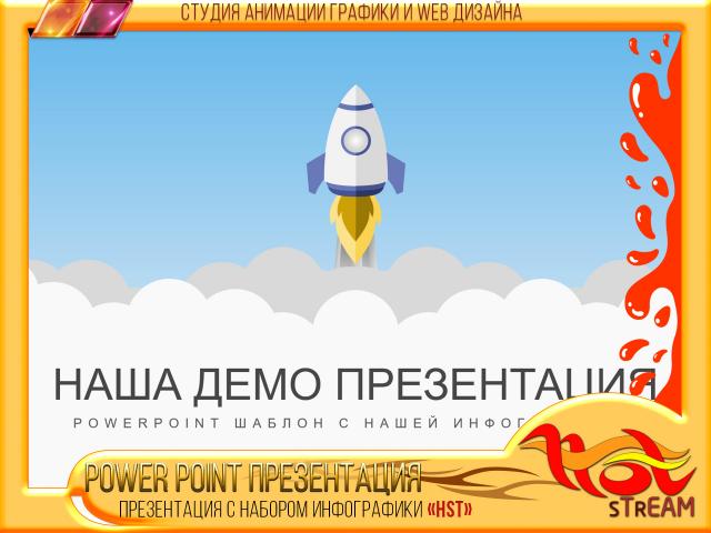Infographic animation studio