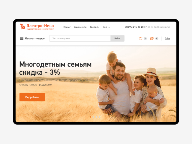 Дизайн концепция сайта