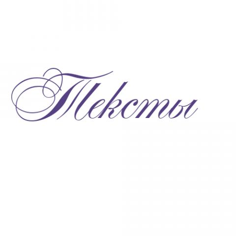 8f1679d60047 Фрилансер Елена Вишневская localibre - Портфолио - Тексты, которые ...